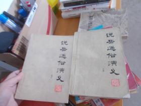 说岳通俗演义上下册【书有油渍】2本合售