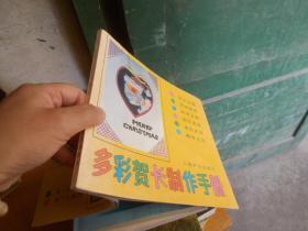 多彩贺卡制作手册