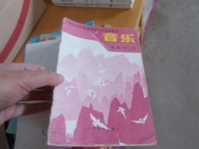全日制十年制学校中学试用课本 音乐(简谱)第二册 书破损和勾画