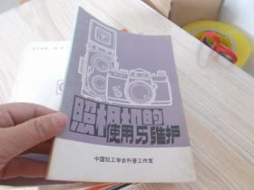 照相机的使用与维护