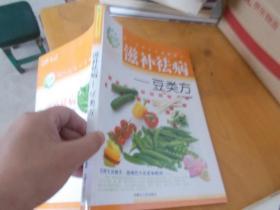 滋补祛病——豆类方【近九成新】
