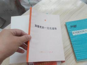 加强党的一元化领导【书内第86页缺半页被撕】