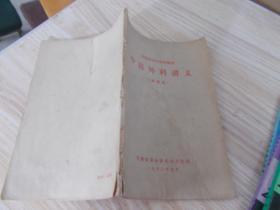 中医外科讲义(试用本) 书脊破损和水渍
