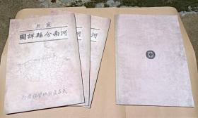 复制版--《河南分县详图》1938-民国27年8开版
