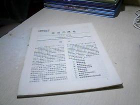 歌谣学概论    ·中国民间文学刊授大学讲义