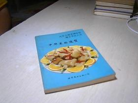 中华菜的造型