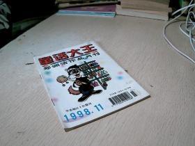 童话大王  1998 /  11