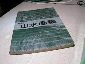 陈金章山水画稿