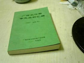 广西农作物审定品种汇编..(1983-2000年)