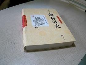儒林外史  `  轻松阅读无障碍本