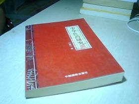 中华医药研究