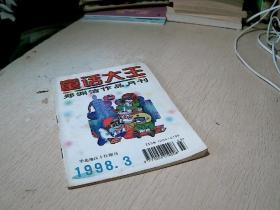 童话大王  1998 /  3