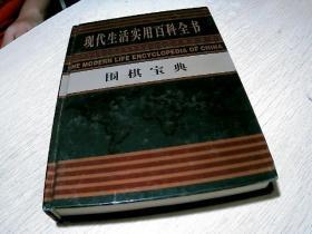 围棋宝典   ·现代生活实用百科全书