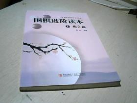 围棋进阶读本1:梅之篇 ·有光盘.