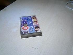 磁带  香港一九九七回归纪念版 品如图