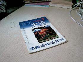 童话大王  1999 /  12