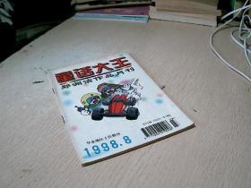 童话大王  1998 /  8