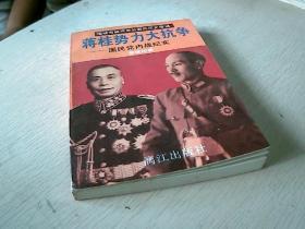 蒋桂势力大抗争  下册