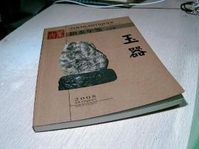 2008   拍卖年鉴玉器(全彩版)