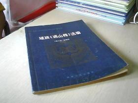 瑶族《过山榜》选编