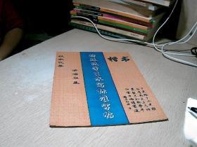 特殊纸学生水写标准字帖--楷书