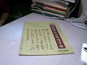 隶书特殊纸水写标准字帖.