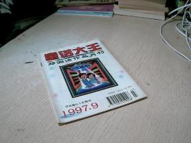 童话大王  1997 /  9