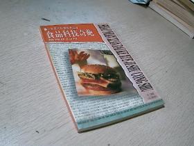 少年现代科学技术丛书:食品科技奇葩.