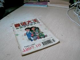 童话大王  1997 /  10