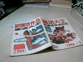 童话大王  1994 /  6