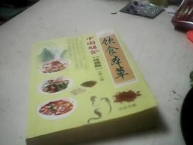 中国膳食 .饮食本草