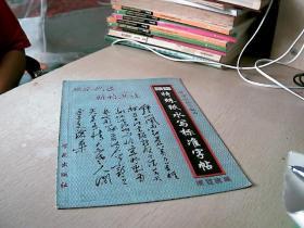 颜体特殊纸水写标准字帖