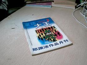 童话大王  1999 /  2