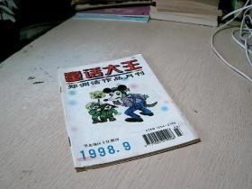 童话大王  1998 /  9