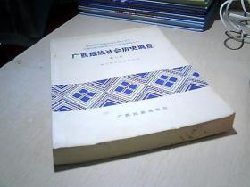 广西瑶族社会历史调查 第七册