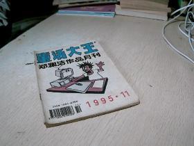 童话大王  1995 /  11