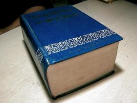 中泰大辞典