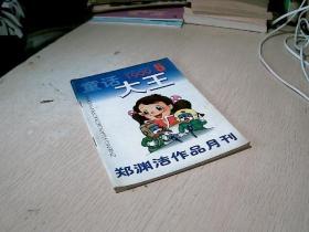 童话大王  1999 /  5