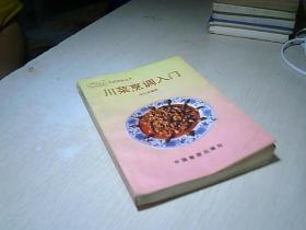 川菜烹调入门