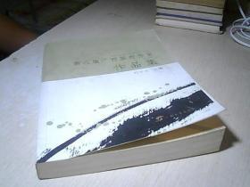 第八届广西签约作家作品集