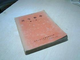 高等数学第一册