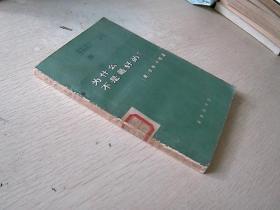 为什么不是最好的   【馆藏书】.