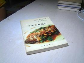 中华烹饪技术