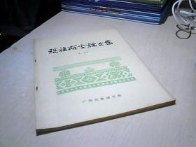 瑶族研究论文集