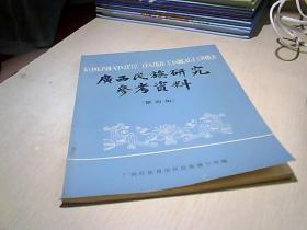 广西民族研究参考资料(第四辑)