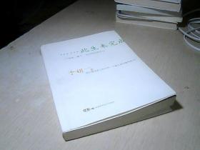此生未完成:一个母亲、妻子、女儿的生命日记