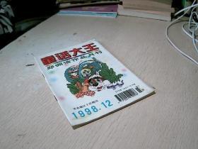 童话大王  1998 /  12