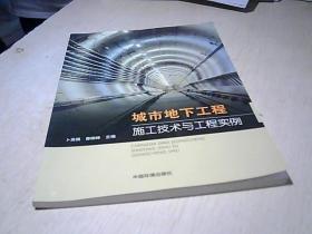 城市地下工程施工技术与工程实例