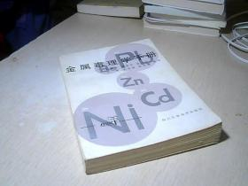 金属毒理学手册