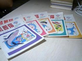 彩色漫画:机器猫(续集)1一6册      反作用器 海底旅行 地下国探险记 地球制造法 中彩票 家里的游泳池是太平洋